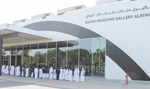 qatar musems al riwaq mundial qatar 2022